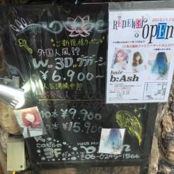 【派手髪】アメ村の美容院「hair make b:Ash(ビーアッシュ)」に行ってきた(大阪・心斎橋)