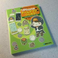 【開発本】SpriteKitの入門書籍「iPhoneのゲームアプリをつくろう!」