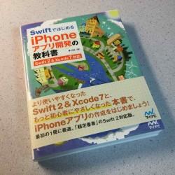 初心者にオススメの本!Swiftではじめる iPhoneアプリ開発の教科書【Swift 2&Xcode 7対応】