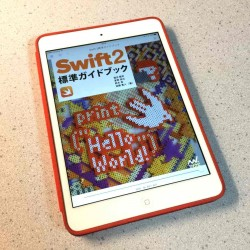 Swift 2の文法を学べるオススメ本「Swift 2標準ガイドブック」
