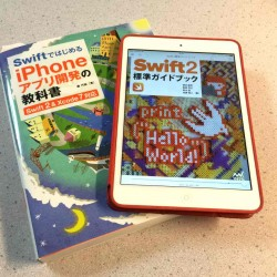 iPhoneアプリ開発にオススメの本7選(初心者向け含む)2015年11月版