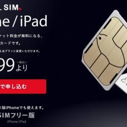 【格安SIM】App Store通信無料のFREETEL(フリーテル) SIM for iPhone/iPadが気になってる件