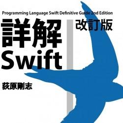 Swift 2.1に対応した本「詳解 Swift 改訂版」が出るぞ!