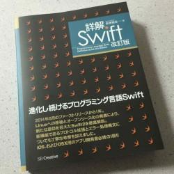 Swift 2の文法が分かるオススメ本「詳解 Swift 改訂版」