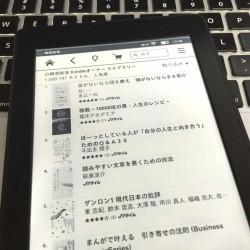 毎月1冊無料で本が読めるKindleオーナーライブラリー