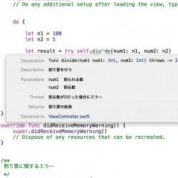 Swift 2のドキュメントコメントの書き方(JavaDoc的なやつ)