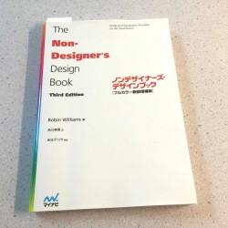 初心者がデザインを勉強するなら、まずこの本を読むといいかも