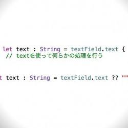 【対処法】Swift 2(iOS 9)ではUITextFieldのtextがString?になっている