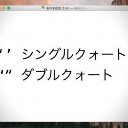 【Mac】シングルクォートやダブルクォートが勝手に変換されるのを防ぐ方法