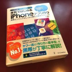 ゆるい入門書では物足りない人向けの濃い内容!「本気ではじめるiPhoneアプリ作り」