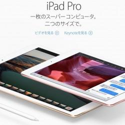 iPad Pro 9.7インチの価格とスペックを他モデルと比較してみた