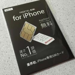 App Store通信無料&従量制のFREETEL SIM for iPhone/iPadを買ってみた