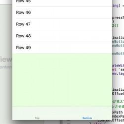 UITableViewのリサイズに合わせて一番下のセルを常に一番下に表示する方法
