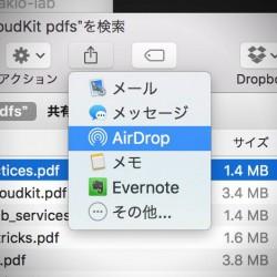 AirDropで共有先にMacが出てこない時の対処方法