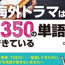 【英語】海外ドラマはたった350の単語でできている、って知ったら気が楽になった