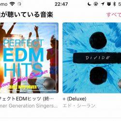 iOS 11のミュージックアプリでソーシャル機能が表示されない時の対処方法