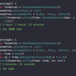 【iOS】X日やX時間などの文字列表現を簡単に作れる DateComponentsFormatter