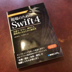 現場での開発の全体像について学べる「現場のためのSwift4 Swift4.1+Xcode9.3対応」