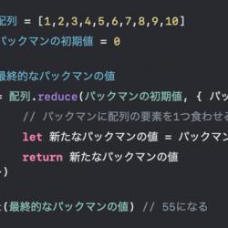 [Swift] 配列の合計などに使えるreduceの使い方